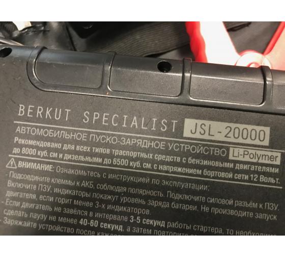 Пуско-зарядное устройство для аккумуляторов BERKUT JSL-20000 6