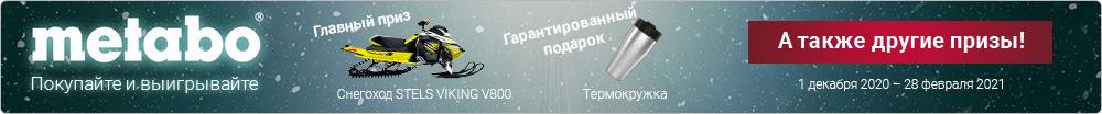 Всю зиму – подарки от Metabo. Покупайте инструмент и выигрывайте!