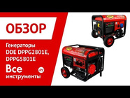 Обзор генераторов DDE DPPG2801Е, DPPG5801E
