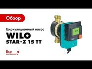 Обзор циркуляционного насоса Wilo Star-Z 15 TT