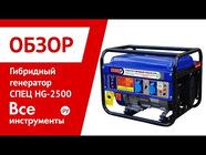 Обзор гибридного генератора СПЕЦ HG-2500