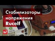 Обзор стабилизаторов напряжения Rucelf КОТЕЛ-400, КОТЕЛ-600, КОТЕЛ-1200