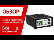 Обзор зарядно-предпускового устройствы Вымпел 57