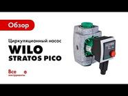 Обзор циркуляционных насосов Wilo Stratos PICO