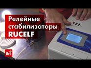 Обзор релейного стабилизатора напряжения RUCELF SRW II-9000-L