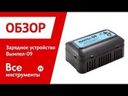 Обзор зарядного устройства Вымпел-09