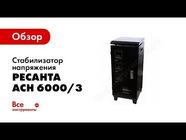 Обзор: Трехфазный стабилизатор напряжения Ресанта АСН 6000/3