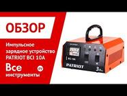 Обзор импульсного зарядного устройства PATRIOT BCI 10A
