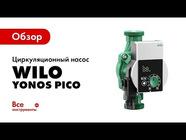 Обзор циркуляционных насосов Wilo Yonos PICO