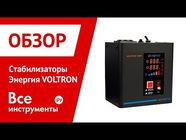 Обзор однофазных релейных стабилизаторов Энергия Voltron