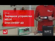 Обзор зарядного устройства HELVI DISCOVERY 60
