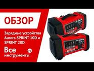 Обзор зарядных устройств Aurora SPRINT 10D и 20D