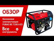 Обзор бензиновой электростанции FUBAG BS 7500 A ES