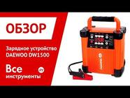 Обзор зарядного устройства DAEWOO DW 1500