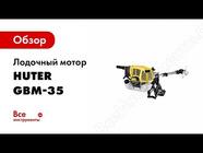 Обзор лодочного мотора HUTER GBM 35