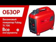 Обзор бензинового генератора Fubag TI 700