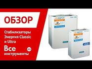 Обзор стабилизаторов Энергия Classic и Ultra