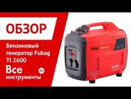 Обзор бензинового генератора Fubag TI 2600