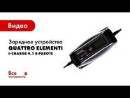 Зарядное устройство QUATTRO ELEMENTI i-Charge 4.1 в работе