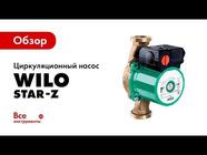 Обзор циркуляционных насосов Wilo STAR-Z