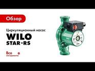 Обзор циркуляционных насосов Wilo Star-RS